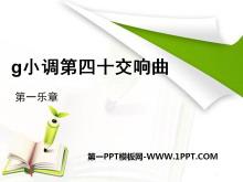 《g小调第四十交响曲》PPT课件3
