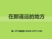 《在那遥远的地方》PPT课件2