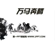 《万马奔腾》PPT课件6