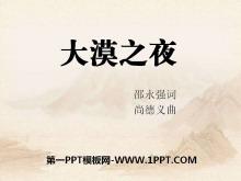 《大漠之夜》PPT课件3