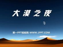 《大漠之夜》PPT课件4