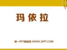 《玛依拉》PPT课件2