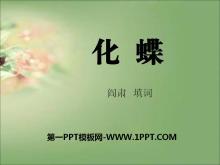 《化蝶》PPT课件