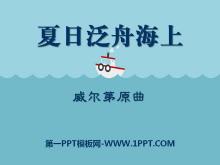 《夏日泛舟海上》PPT课件
