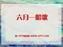 《六月―船歌》PPT课件