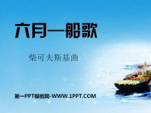 《六月―船歌》PPT课件2