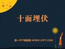 《十面埋伏》PPT课件3