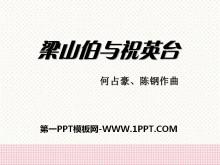 《梁山伯与祝英台》PPT课件2