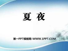 《夏夜》PPT课件2