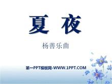 《夏夜》PPT课件3