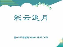 《彩云追月》PPT课件6