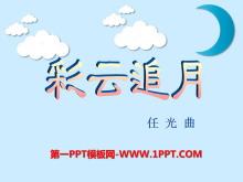 《彩云追月》PPT课件7