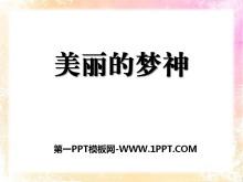《美丽的梦神》PPT课件