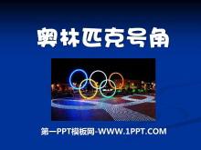 《奥林匹克号角》PPT课件
