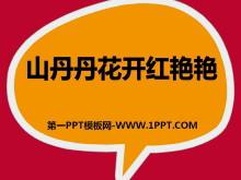 《山丹丹开花红艳艳》PPT课件5