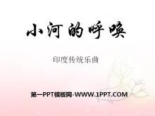 《小河的呼唤》PPT课件2