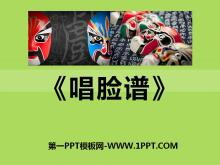 《唱脸谱》PPT课件4