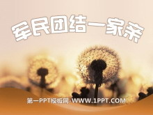 《军民团结一家亲》PPT课件