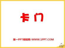 《卡门》PPT课件3