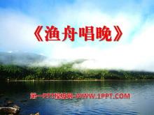 《渔舟唱晚》PPT课件5