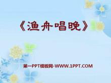 《渔舟唱晚》PPT课件6