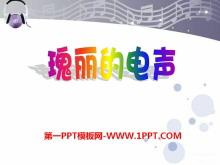 《瑰丽的电声》PPT课件2