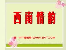 《西南情韵》PPT课件