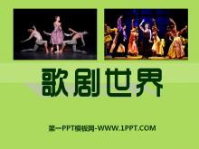 《歌剧世界》PPT课件