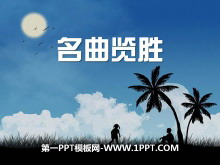 《名曲览胜》PPT课件6