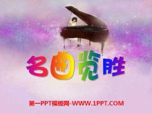 《名曲览胜》PPT课件7