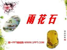 《雨花石》PPT课件6