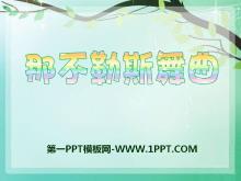 《那不勒斯舞曲》PPT课件3