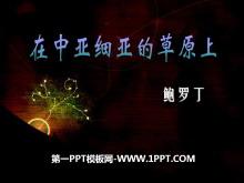 《在中亚细亚草原上》PPT课件3