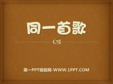 《同一首歌》PPT课件5