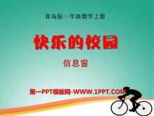 《快乐的校园》PPT课件2