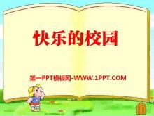 《快乐的校园》PPT课件3