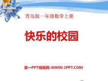 《快乐的校园》PPT课件4