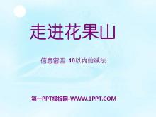 《走�M花果山》PPT�n件3