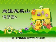 《走�M花果山》PPT�n件4