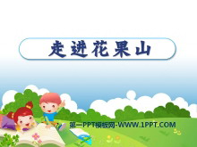 《走�M花果山》PPT�n件5