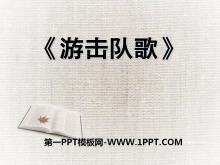 《游�絷�歌》PPT�n件7