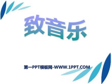 《致音乐》PPT课件