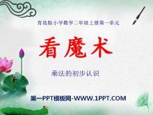 《看魔术》PPT课件4