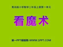 《看魔术》PPT课件5