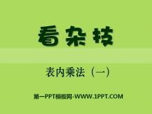 《看杂技》PPT课件2