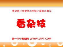 《看杂技》PPT课件3