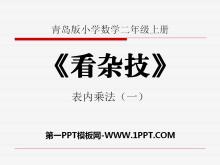《看杂技》PPT课件4