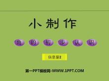《小制作》PPT课件2