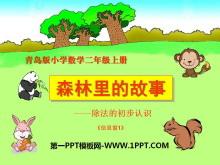 《森林里的故事》PPT课件3