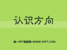 《美丽的校园》PPT课件3